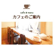 カフェのご案内